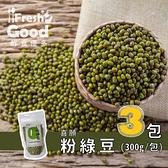 【鮮食優多】喜願 台灣本土 粉綠豆 (台南五號) 3包