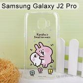 卡娜赫拉空壓氣墊軟殼 [蹭P助] Samsung Galaxy J2 Pro (5吋)【正版授權】