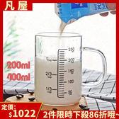 早餐杯馬克杯 耐高溫玻璃量杯兒童牛奶杯帶刻度早餐杯透明量水刻度杯計量杯帶蓋