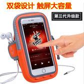 夢境版手機臂包防水觸屏手臂套放手機包運動跑步臂袋腕包