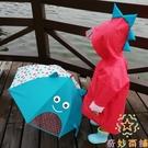 寶寶兒童雨衣女童男童小童雨披防護歲透氣恐龍【奇妙商鋪】