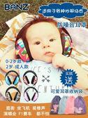 隔音耳機 澳洲Baby Banz嬰兒防噪音耳罩兒童睡眠耳塞寶寶隔音耳機飛機降噪 曼慕衣櫃