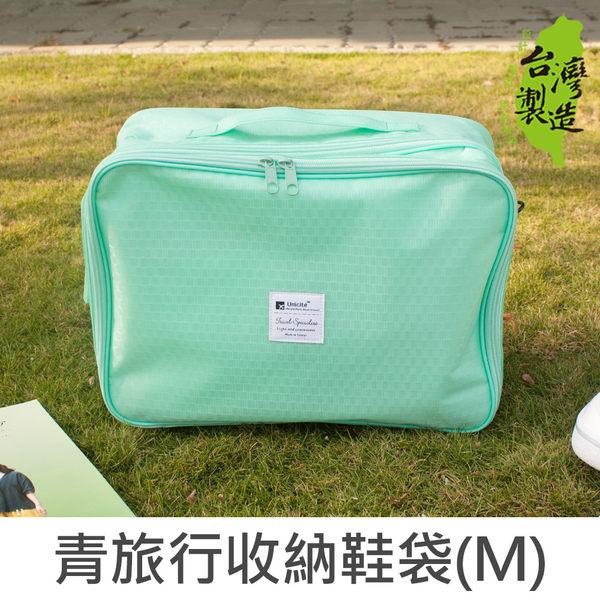珠友 SN-22006 青旅行收納鞋袋(M)/運動鞋包/防潑水鞋袋/衣物收納袋/整理包-Unicite