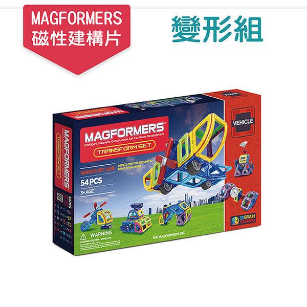 【MAGFORMERS】磁性建構片-變形組(54pcs)