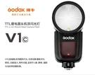 【現貨】GODOX V1-C Kit (...