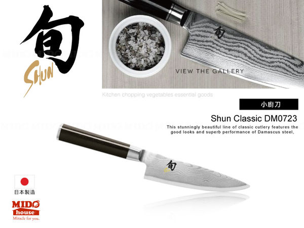 日本Shun旬牌系列『DM0723主廚用刀』15cm《Mstore》