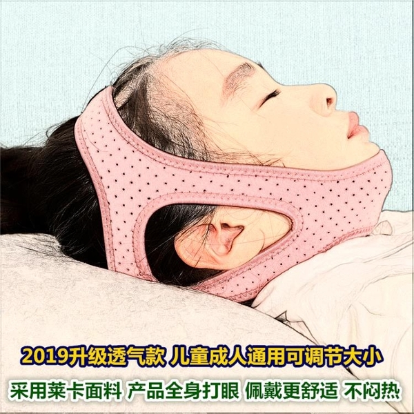 止鼾帶 糾正口嘴呼吸矯正器防張嘴睡覺用鼻呼吸閉嘴巴貼神器打呼嚕止鼾帶 【米家科技】
