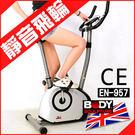 磁控健身車│自由輪磁控健身車[安規認證]...