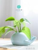 創意鯨魚大象青瓷小花瓶 家居水培陶瓷擺件 茶道花插時尚個性花器『蜜桃時尚』