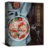 (二手書)平底鍋料理100:與你共享的日常況味