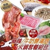 【南紡購物中心】【老爸ㄟ廚房】安心在家煮火鍋套組(肉片+湯底+鱸魚+白蝦)加贈鯛魚片-3份組