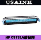 USAINK☆HP C9731A/C9731/9731A 藍色相容碳粉匣 HP Color Laser Jet 5500/5550 Series,Canon LBP-2510