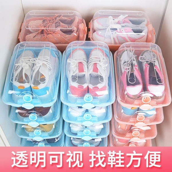 鞋架 鞋盒收納盒家用鞋子收納神器塑料透明男女宿舍鞋柜整理加厚防潮