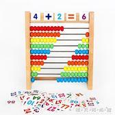 小孩數數棒兒童算珠數學算術教具早教玩具4-6歲 益智力計數器小學 晴天時尚館