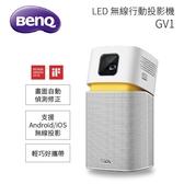 【結帳現折+分期0利率】BENQ 無線微投影機 支援安卓.iOS 系統 GV1 台灣公司貨 保固2年