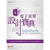 InfoPath電子表單設計寶典