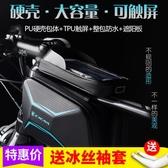 自由車袋 CIGNA自行車包前梁包山地車馬鞍包單車上管包手機包騎行裝備配件『快速出貨』