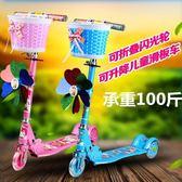 滑板車 2-6歲寶寶滑板車兒童滑滑車三輪閃光踏板車3輪可折疊升降小孩玩具 曼慕衣櫃 JD