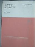 【書寶二手書T2/科學_GOV】感官之旅-感知的詩學_黛安‧艾克曼