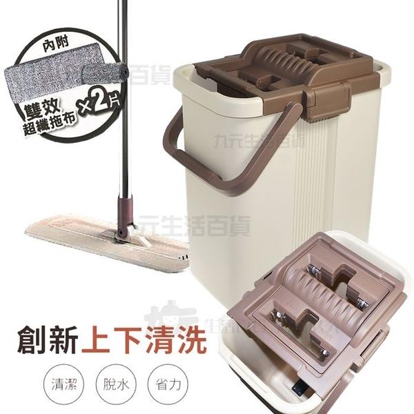 【九元生活百貨】X080 洗刮輕鬆拖把組 免手洗乾濕兩用平板拖組 免手洗拖把組