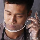 廚師塑料透明口罩防霧餐飲餐廳酒店飯店廚房食品衛生專用 安妮塔小舖