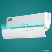 空調防風擋板擋風板防直吹冷氣擋風罩掛機出風口遮風擋風布遮擋板 一米陽光