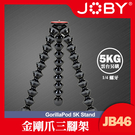 【5KG金鋼爪單眼腳架】JB46 不含雲台 JOBY 金剛爪5K腳座 適用 5D4 GH5s JB01509 屮Z5