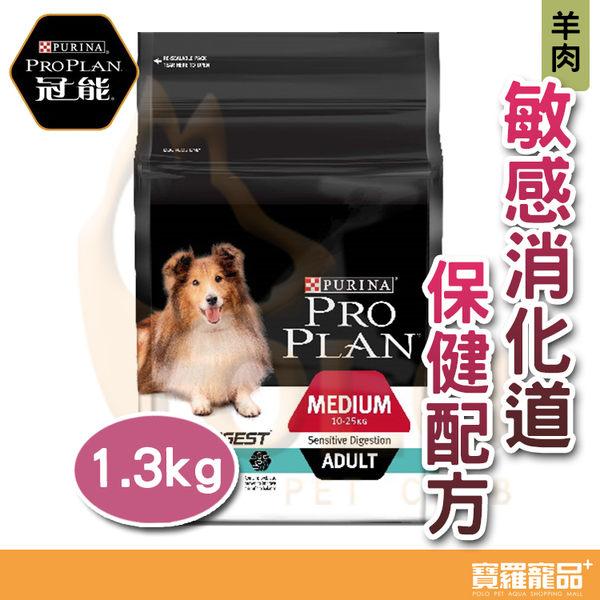 冠能ProPlan 一般成犬狗飼料 羊肉敏感消化道保健配方 1.3kg【寶羅寵品】