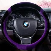 新款汽車方向盤套方向盤套短毛絨通用型把套女   居樂坊生活館