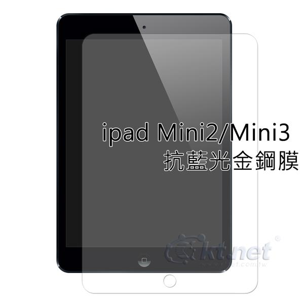 【鼎立資訊】 ipad Mini2/Mini3 抗藍光金鋼膜