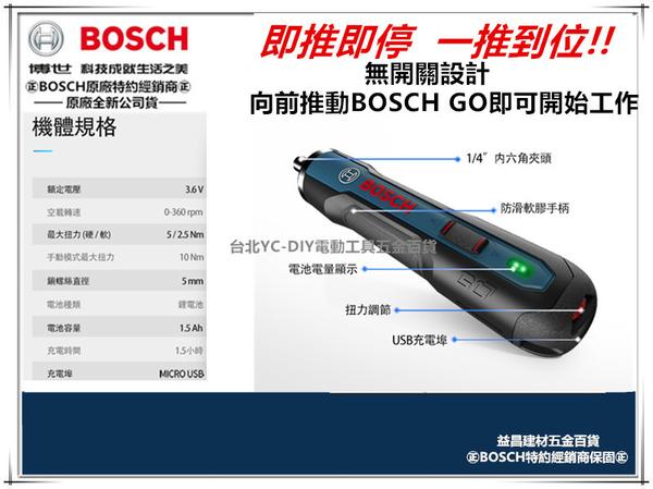 【台北益昌】全新到貨!德國 BOSCH GO 起子機 無開關設計 拆卸 螺絲 更快速