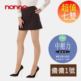non-no儂儂褲襪 (7雙)140D中壓力褲襪 (儂儂1號褲襪)-7776