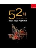 52則非知不可的古典音樂概念