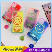 漸變笑臉流沙 iPhone SE2 XS Max XR i7 i8 i6 i6s plus 透明手機殼 液體流動殼 螢光閃粉 防摔軟殼