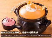 MIT卡通聚熱陶瓷砂鍋 單把鍋 泡麵鍋 小火鍋 1.2L