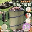 折疊彈出式園藝垃圾桶 中號91L 便攜式 戶外垃圾桶 庭院垃圾桶【AE0000】《約翰家庭百貨