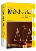 新學林綜合小六法(40版)