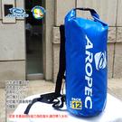 [ Aropec ] Shoal 後背式 防水背包 12L 藍色 ;防水袋 ;蝴蝶魚戶外