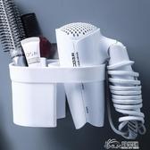 吹風機架免打孔發廊浴室置物架電吹風用品梳子收納筒衛生間風筒架 好樂匯