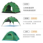 帳篷戶外3-4人全自動二室一廳加厚防雨2人野外沙灘單雙人野營帳篷igo 祕密盒子