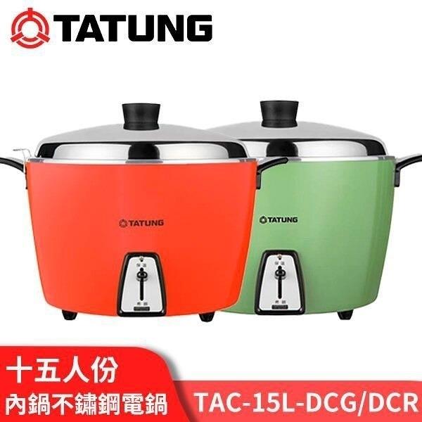 【有購豐】TATUNG大同 15人份 不鏽鋼電鍋 TAC-15L-DG/DR 全配