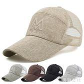 帽子男士夏天韓版棒球帽長沿遮陽帽戶外防曬太陽帽透氣夏季鴨舌帽TT488『美鞋公社』