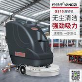 揚子YANGZI手推式洗地機工廠工業車間倉庫用拖地機超市商用擦地機 MKS99一件免運