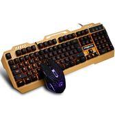 金屬發光背光機械手感有線游戲鍵盤滑鼠耳機套裝筆記本臺式鍵鼠辦公家用-享家生活館 IGO