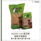 WOODY CAT美克斯[崩解木屑貓砂,15kg](2包免運組)