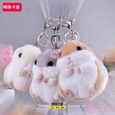 小倉鼠掛件毛絨玩具公仔老鼠玩偶書包鑰匙扣包包可愛小號生日禮物