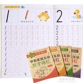 描紅本 兒童數字描紅本幼兒園初學者拼音字帖練字帖3-6歲田字格寫字本  朵拉朵衣櫥