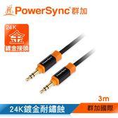 群加 Powersync 3.5MM 尊爵版  鍍金接頭 車用/家用 AUX立體音源傳輸線公對公【圓線】/ 3M (35-KRMM30)