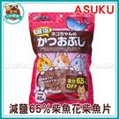 寵物FUN城市│ASUKU減鹽65% 柴魚花 40g (貓咪零食 寵物零食 柴魚片 鰹魚片)