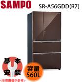 【SAMPO聲寶】 560L 玻璃四門變頻冰箱 SR-A56GDD-R7 含基本安裝 免運費